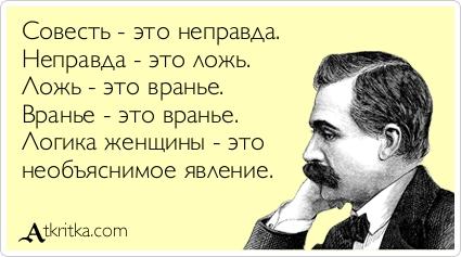 Ложь.jpg