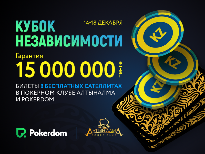 800x600_freeroll_INDEPENDENCE-CUP_kz_Altyn_Alma_2-var.png