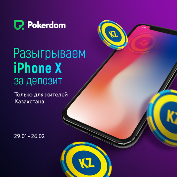 iPhone X за депозит на Pokerdom