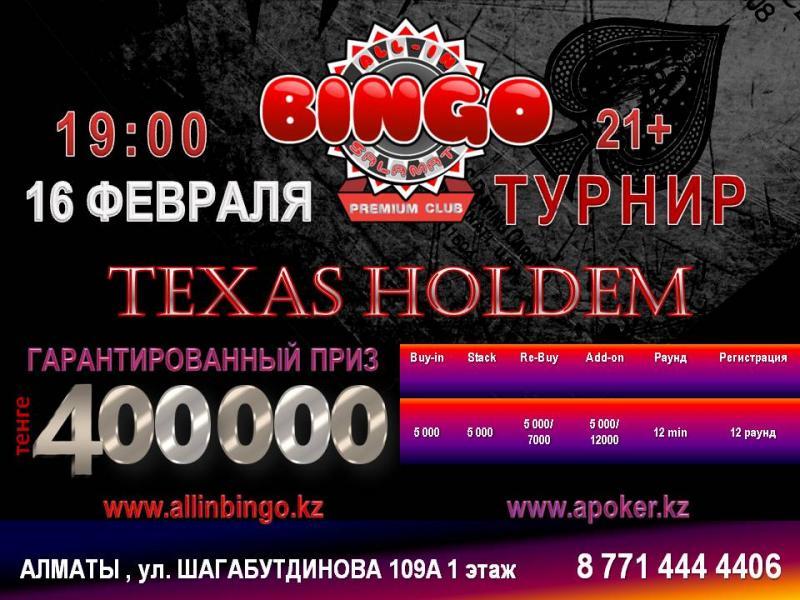 Турнир в покерном клубе All-in Bastau 16 февраля.jpg