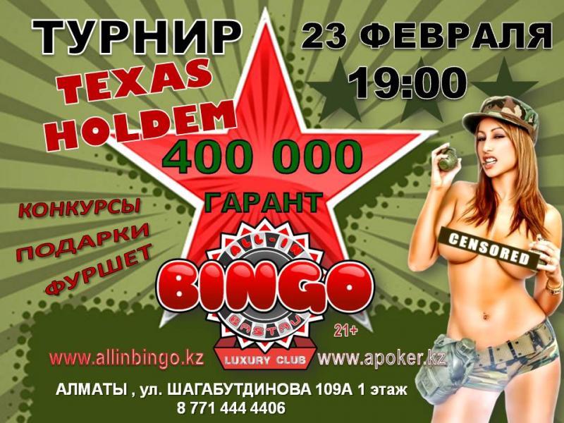 Турнир в покерном клубе All-in Bastau 23 февраля.jpg