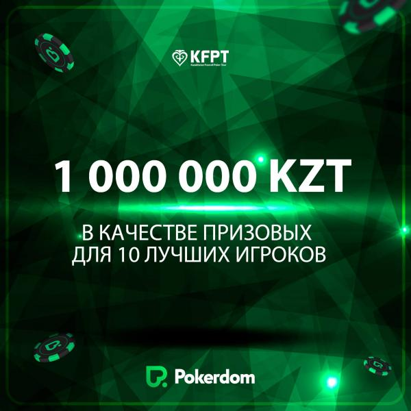 Kazakhstan Freeroll Poker Tour 4.jpg