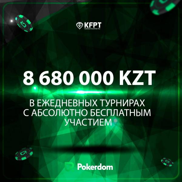 Kazakhstan Freeroll Poker Tour 2.jpg