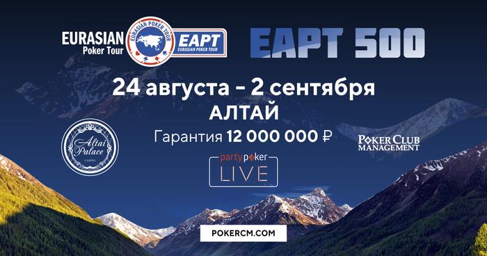 partypoker EAPT 500 Алтай.jpg