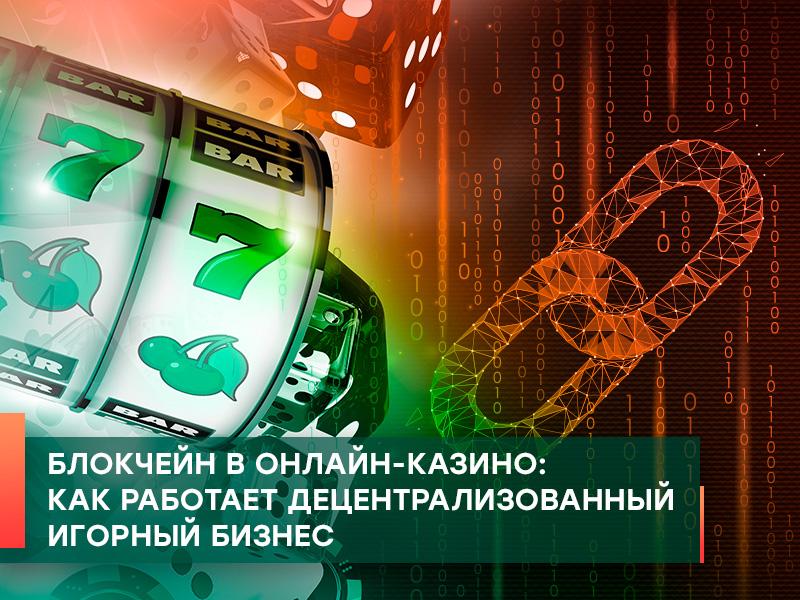 blokcheyn_v_onlayn_kazino_kak_rabotaet_detsentralizovanniy_i_15339114396015_image.jpg