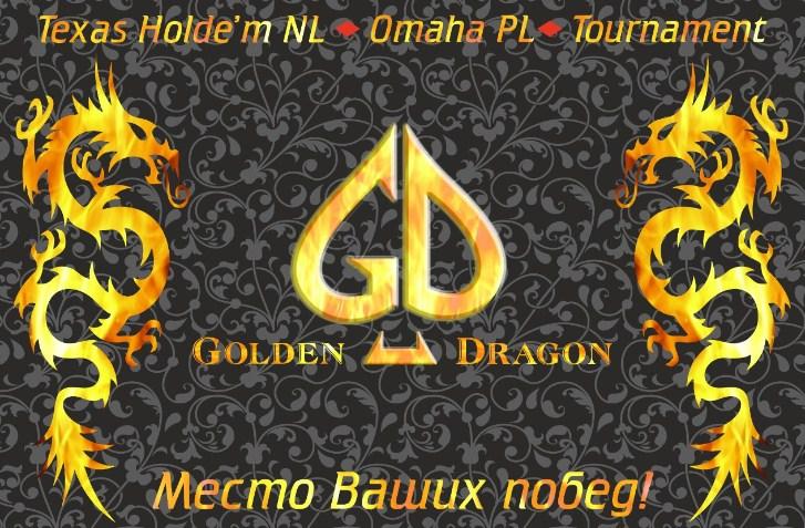 Покерный клуб Золотой Дракон.jpg
