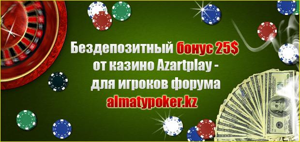 azartplay казино бездепозитный бонус