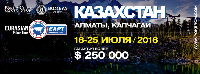 EAPT_kz_ALMATY_FB ru-2.jpg