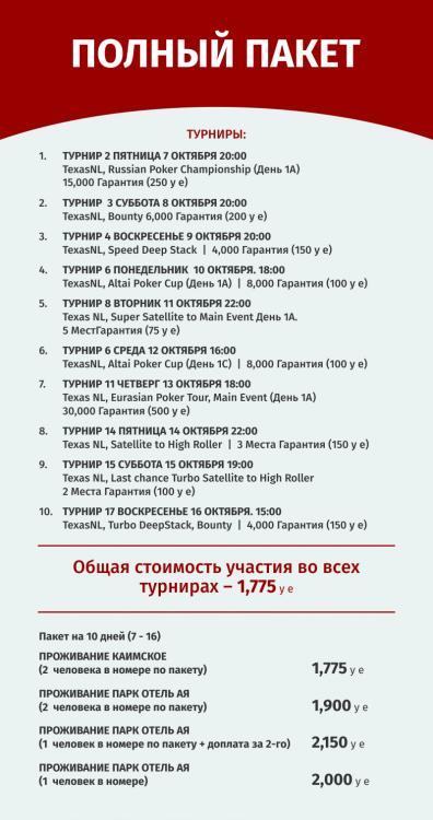 Paketi Altai1.jpg