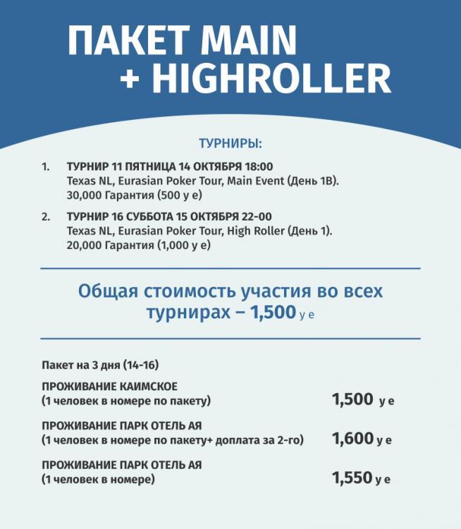 Paketi Altai2.jpg